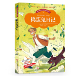 【彩图注音版】捣蛋鬼日记 小学生版一二三年级必读课外书6-8-9-10-12-15周岁读物1-2-3-6年级儿童文学世界著名经典漫画书籍