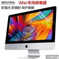 苹果iMac 台式机 一体机 笔记本电脑 显示器屏幕膜 防刮高清 哑光放反光 防眩贴 防辐射屏幕保护膜 (密封一片装)