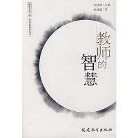 【TH】教师的智慧 焦晓骏 福建教育出版社 9787533447731