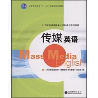 【旧书二手书8新正版】 传媒英语(附VCD光盘1张) 《大学英语选修课/学科课程系列教