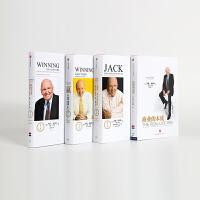 杰克 韦尔奇企业管理经典套装4本(赢+杰克韦尔奇自传+赢的答案+商业的本质)尊享版 互联网时代商业管理书籍 中信出版社