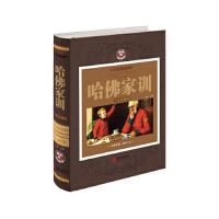 【二手旧书8成新】哈佛家训(全彩珍藏版 斗南 9787550276000