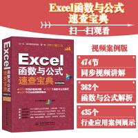 Excel函数与公式速查宝典(视频案例版) excel教程书籍 计算机应用基础书 表格制作 公式函数学习 办公学习书