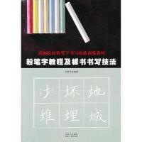 【二手旧书8成新】笔字教程及板书书写技法 王明军 9787547213353