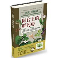 养生堂.大健康读本:阳台上的鲜药房 姜良铎,张海滨 9787538472622
