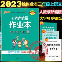 小学学霸作业本二年级下册语文部编人教版2020春