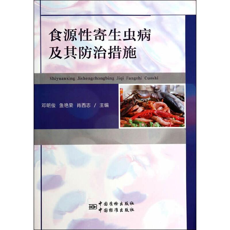 食源性寄生虫病及其防治措施