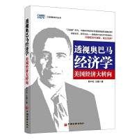 透视奥巴马经济学:美国经济大转向
