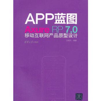 APP蓝图-RP7.0移动互联网产品原型设计(pdf+txt+epub+azw3+mobi电子书在线阅读下载)