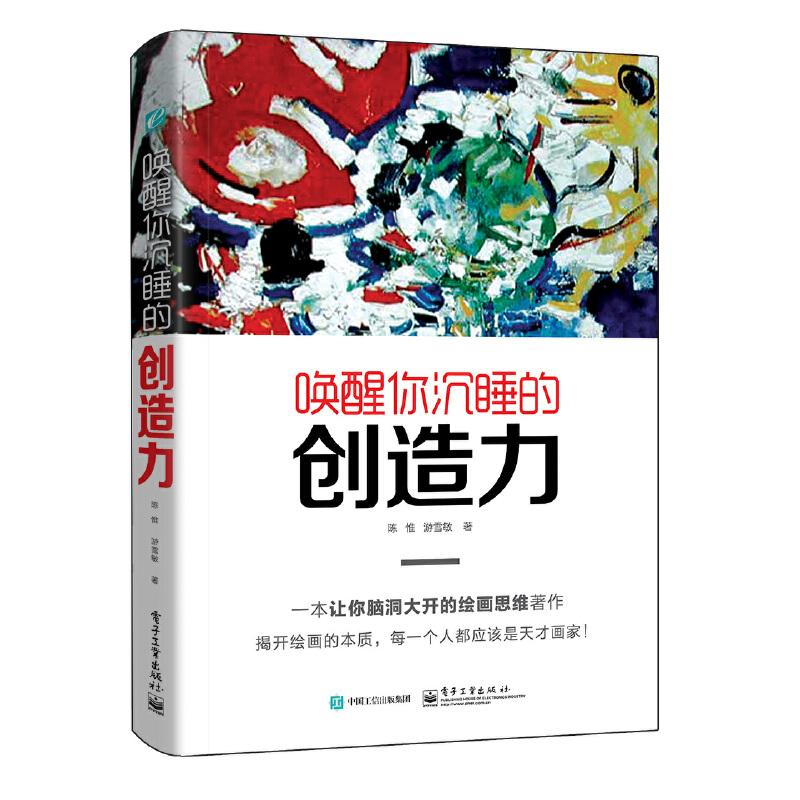 """唤醒你沉睡的创造力一本中国美术史上独树一帜的绘画思维著作。让你脑洞大开的神奇绘画思维宝典。帮助理解 """"什么是绘画""""、""""我该怎么学""""的问题,让你像艺术家一样思考。南开大学副教授、著名画家张旺写序热荐!"""