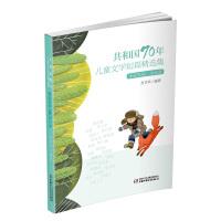 共和国70年儿童文学短篇精选集・永远天真,永远爱(平装)