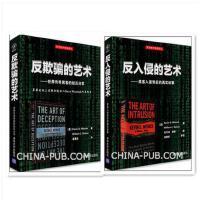 正版 反欺骗的艺术 反入侵的艺术 黑客攻防入门书籍 教程 计算机信息安全书籍 电脑程序防黑客入侵技术 计算机网络安全教