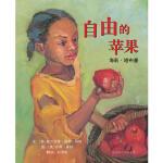 自由的苹果 (美)葛兰妮蒂•提莉•特纳 ,(美)苏珊&#822 9787550206526