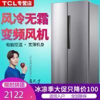 TCL BCD-456WZ50 456升双开门风冷无霜电冰箱对开门家用超薄冰箱