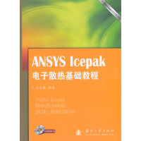 ANSYS Icepak电子散热基础教程