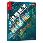 共享经济:重构未来商业新模式(团购,请致电010-57993380)