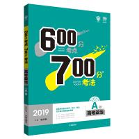 2019新版 600分考点700分考法A版 高考政治 理想树67高考自主复习