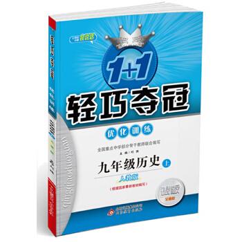 1+1轻巧夺冠·优化训练:九年级历史(上)·人教版(2019秋)