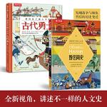 ���o孩子的人文史-古代勇士+�色�史(共2�裕�