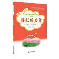 【TH】彩虹的力量(让书香滋润童心) 谭旭东 光明日报出版社 9787511230591