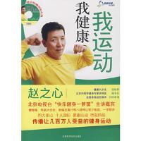 【二手旧书8成新】我运动 我健康( 赵之心 9787538437508