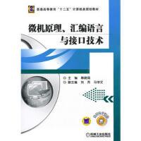 【二手旧书8成新】微机原理、汇编语言与接口技术 韩晓茹 9787111402282