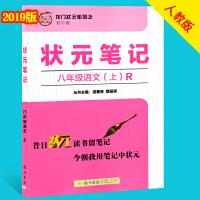 状元笔记教材详解八年级上册语文人教版2019版
