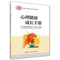 心理健康成长手册(与心理健康教育读本(第三版)配套)