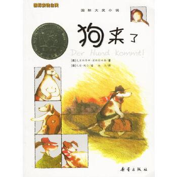 国际大奖小说——狗来了(国际安徒生奖,2007冰心儿童图书奖)