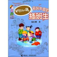 【旧书二手书8新正版】 淘气包马小跳系列升级版:名叫牛皮的插班生  杨红
