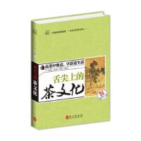 【二手旧书8成新】味觉中国:舌尖上的茶文化(图文全彩 刘志强 9787119083162