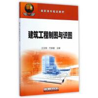【二手旧书8成新】建筑工程制图与识图 王文丽,方修建 9787518303670