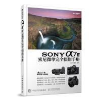 SONY A7 III索尼微单完全摄影手册/微单摄影教程 北极光摄影 【当当618电商节】