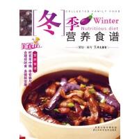 冬季营养食谱(仅适用PC阅读)