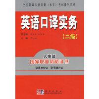 英语口译实务(2级)