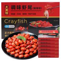 正大食品 大美娃麻辣小龙虾尾 250g/盒(30-40只) 6盒畅享装