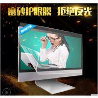 联想 惠普 戴尔 宏基 苹果 台式机 一体机 笔记本电脑 显示器屏幕膜 防刮高清 哑光放反光 防眩贴 防辐射屏幕保护膜