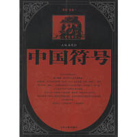 【二手旧书8成新】中国符号 易思羽 9787214038616