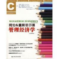 【二手旧书8成新】阿伦&曼斯菲尔德管理经济学(原书第6版 [美]阿伦 等 9787300111735