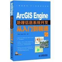 【二手旧书8成新】ArcGIS Engine地理信息系统开发从入门到精通(第二版 邱洪钢,张青莲,熊友谊 978711