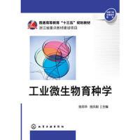 【二手旧书8成新】工业微生物育种学(金志华 金志华,金庆超 9787122230553