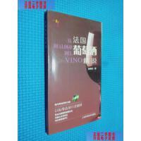 【二手旧书9成新】法国葡萄酒解说 /刘伟民 著 上海科学技术出版社