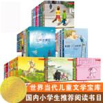 国际大奖圣淘沙娱乐场系列(共53册)