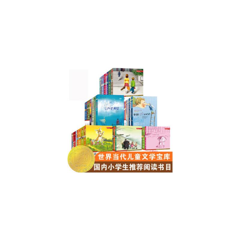 """国际大奖小说系列(共53册) 一座世界当代儿童文学宝库,囊括二十多项中外童书大奖,多部作品获得国内""""中小学基础阅读书目""""推荐,累计发行上千万册。包含畅销品一百条裙子、兔子坡、雷梦拉八岁"""