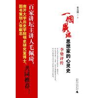 一个异端思想家的心灵史:李贽评传