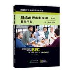 新编剑桥商务英语教师用书(中级)(第三版修订版)