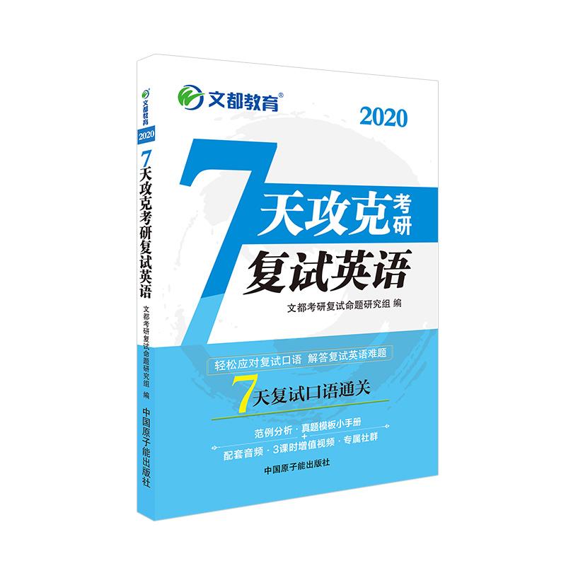 文都教育 2020 7天攻克考研复试英语