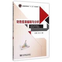 【二手旧书8成新】财务报表编制与分析 王玉梅,曾瑶著 9787563543939