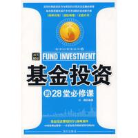 【二手旧书8成新】基金投资的28堂必修课 尹宏,红霞著 9787807470632