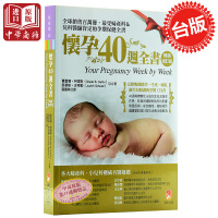 �言�40�L全�� 港台原版](修�版) Your Pregnancy Week by Week